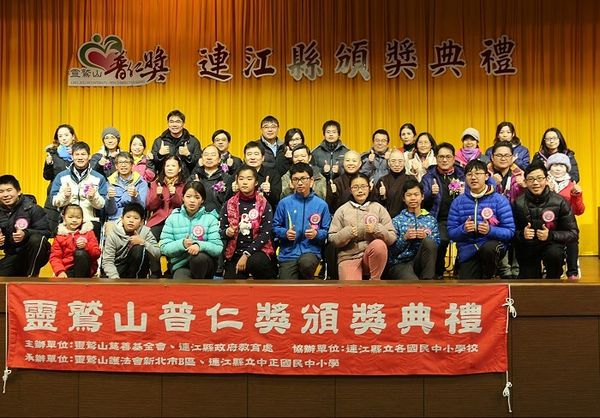 靈鷲山普仁獎頒獎 地區10位學子獲殊榮  照片
