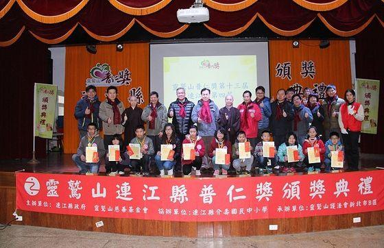 靈鷲山普仁獎頒獎 東引國小楊慧茹等11位學子獲獎   圖片