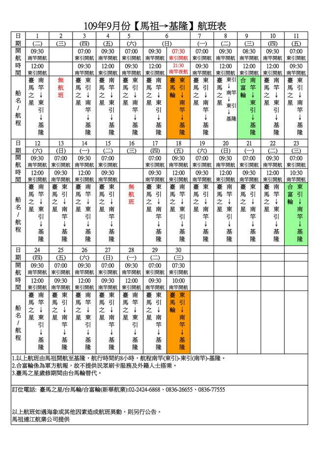 109年9月臺馬及島際間航班表  照片