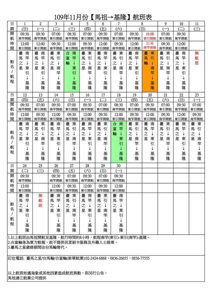 109年11月臺馬及島際間航班表  圖片