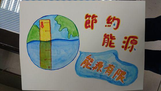 環保節能海報比賽  照片