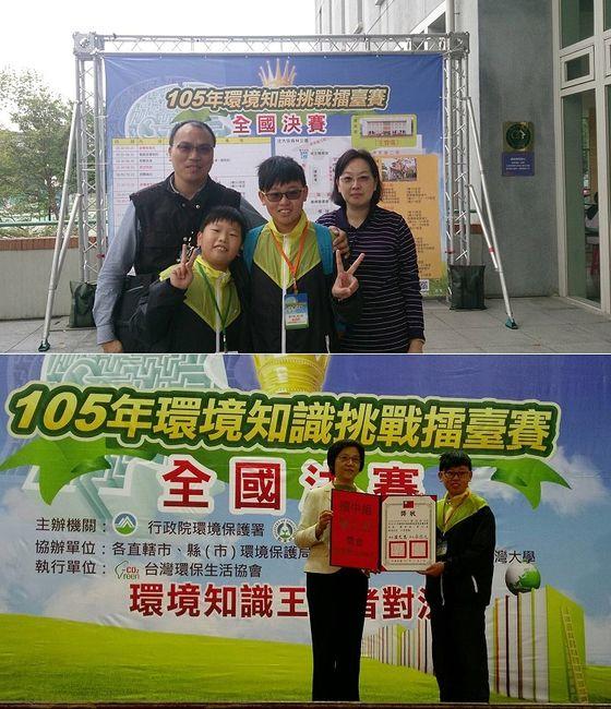 環境知識挑戰擂台賽全國決賽 本校劉鴻軒獲國中組第3名  照片