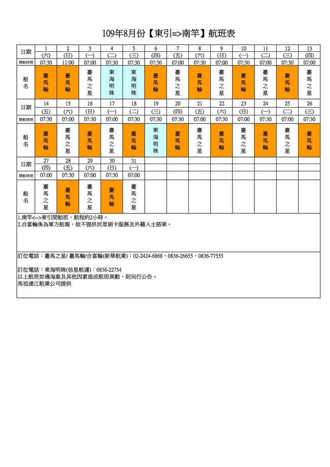 109年8月臺馬及島際間航班表  照片