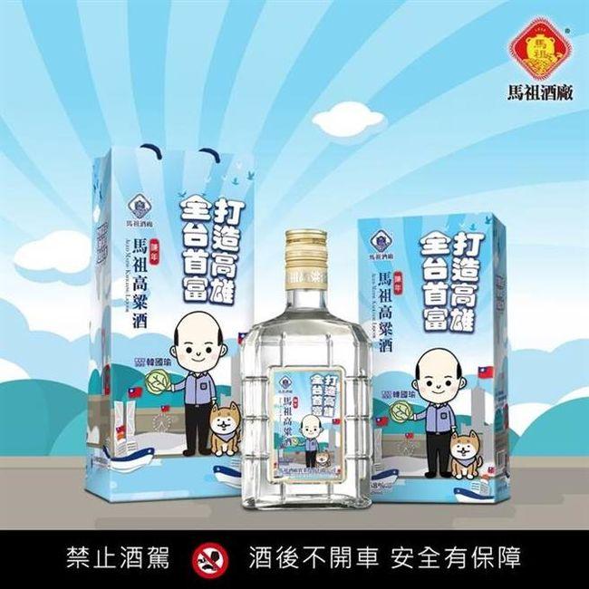 韓國瑜紀念酒夯!馬祖酒廠訂單爆量--中時   照片