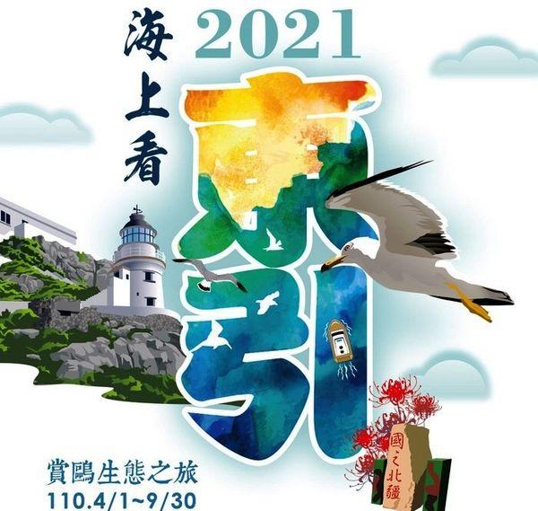 2021海上看東引賞鷗生態之旅 4月1日-9月30日預約報名  照片